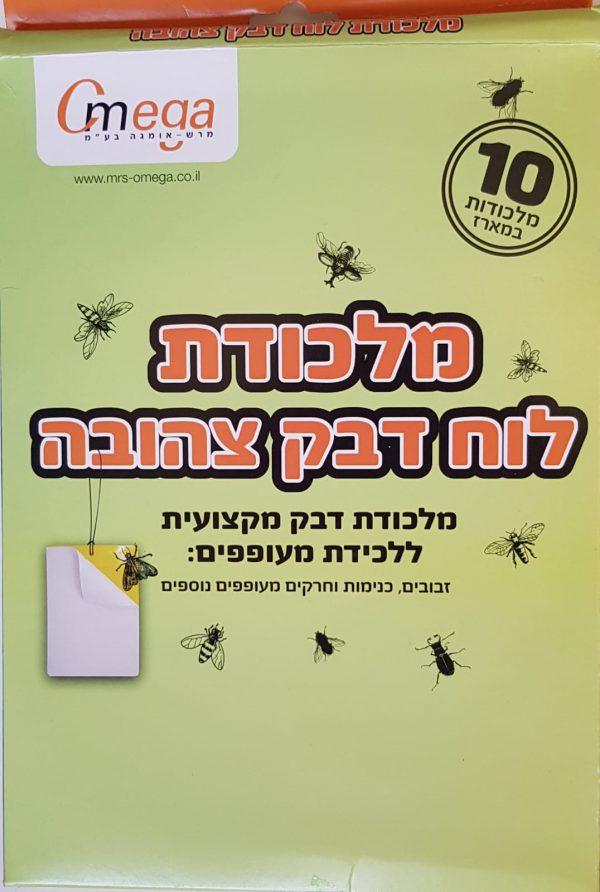 מדבקות נגד זבובים